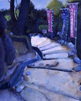 奈須 知子「祈りの道」