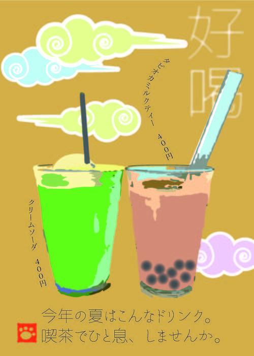タピオカミルクティーPOP.jpgのサムネイル画像
