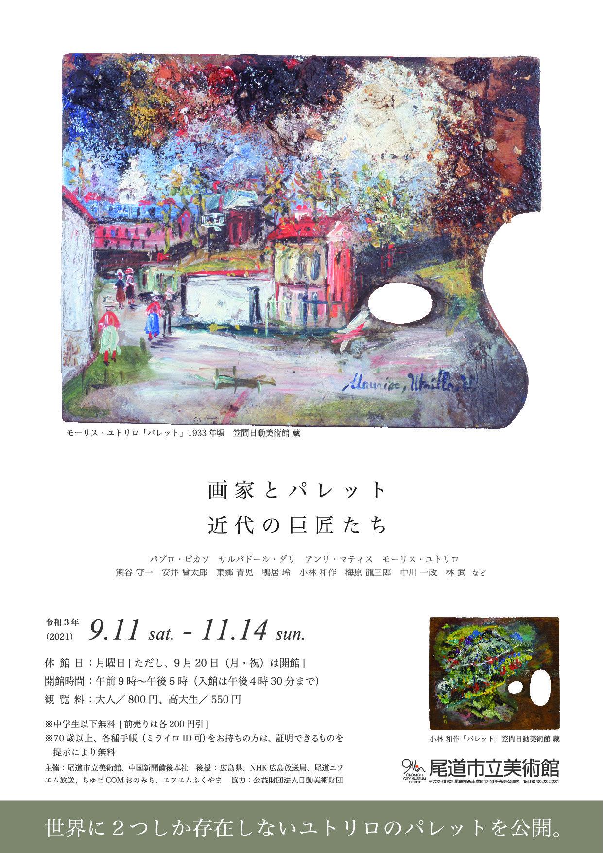 【尾道市美】画家とパレット チラシ(表)1.jpg