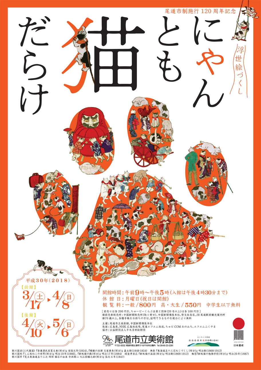 猫だらけ_チラシ-1.jpg