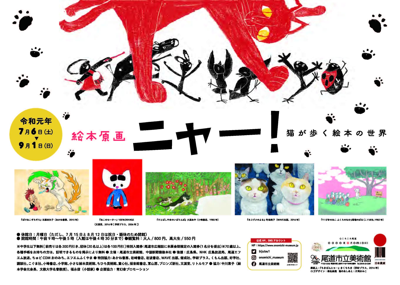 絵本原画チラシオモテ足跡付き(6月11日修正版).jpg