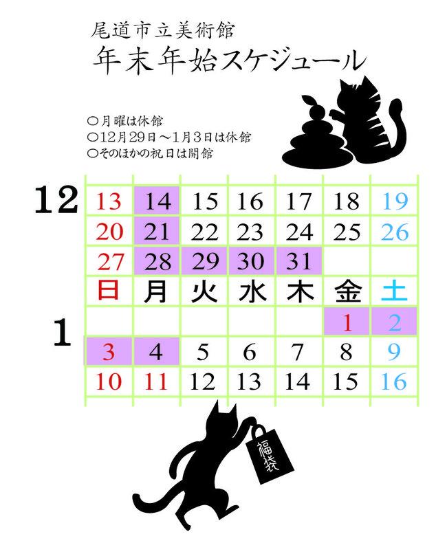 年末年始カレンダー2020-100.jpg