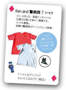 Ken and 警備員Tシャツ