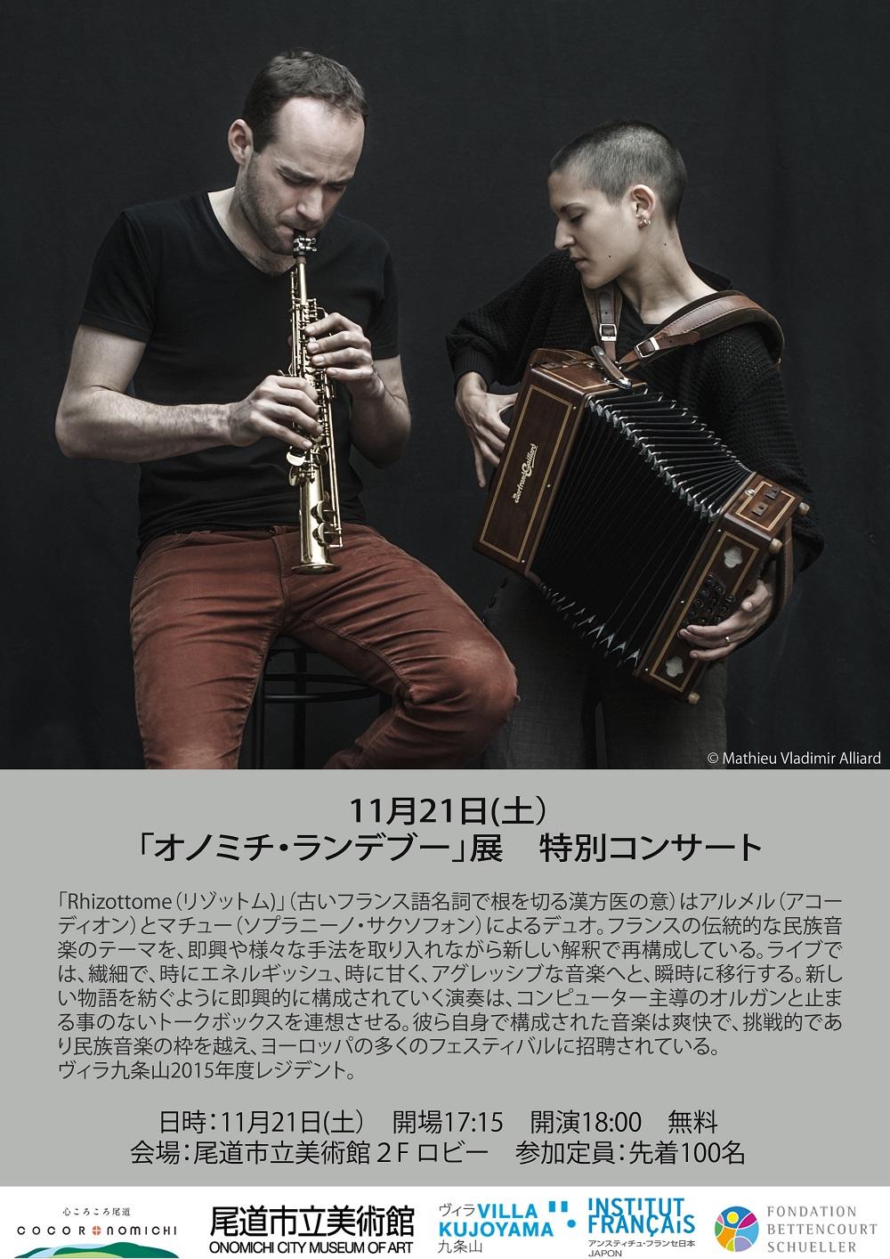 展覧会開催記念 特別コンサート