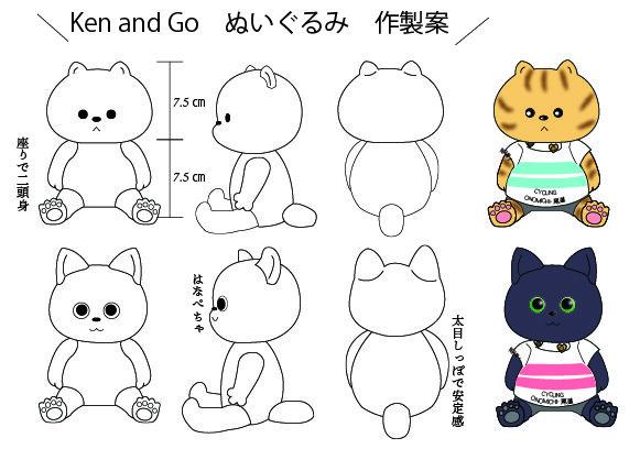 ぬいぐるみ作製案デザイン-100.jpg