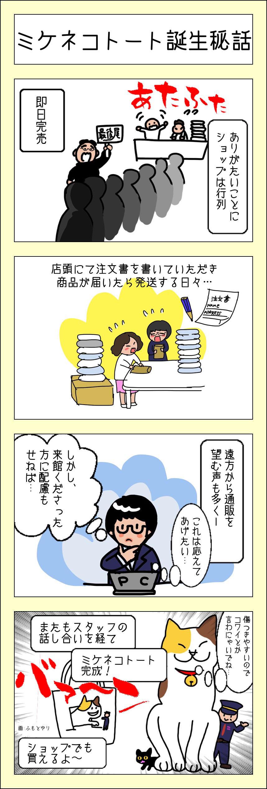 四コマ2.jpg