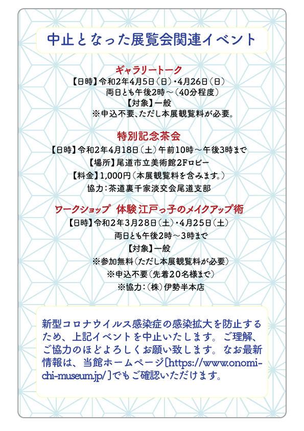 中止となった展覧会関連イベント.jpg